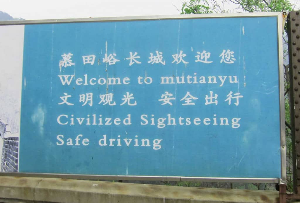 Great-Wall-Sign
